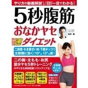わかさ夢MOOK52 5秒腹筋 おなかヤセ速ダイエット(わかさ出版) [電子書籍]