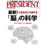 PRESIDENT 2017年12月4日号(プレジデント社) [電子書籍]