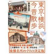 東京・横浜今昔散歩(KADOKAWA) [電子書籍]