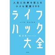 ライフハック大全---人生と仕事を変える小さな習慣250(KADOKAWA) [電子書籍]