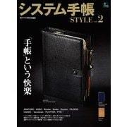 エイムック システム手帳STYLE Vol.2(エイ出版社) [電子書籍]