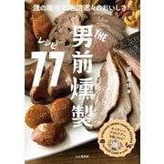 THE男前 燻製レシピ77(山と溪谷社) [電子書籍]
