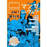 マンガ on ウェブ増刊号 Vol.1(電書バト) [電子書籍]