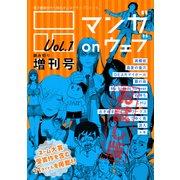 マンガ on ウェブ増刊号 Vol.1 無料お試し版(電書バト) [電子書籍]