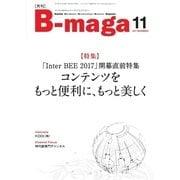 B-maga 2017年11月号(サテマガ・ビー・アイ) [電子書籍]