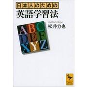日本人のための英語学習法(講談社) [電子書籍]