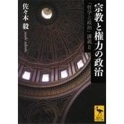 宗教と権力の政治 「哲学と政治」講義II(講談社) [電子書籍]