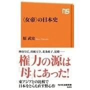 〈女帝〉の日本史(NHK出版) [電子書籍]