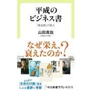 平成のビジネス書 「黄金期」の教え(中央公論新社) [電子書籍]