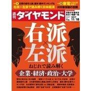 週刊ダイヤモンド 17年11月18日号(ダイヤモンド社) [電子書籍]