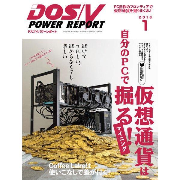 DOS/V POWER REPORT 2018年1月号【特集・仮想通貨マイニング】(インプレス) [電子書籍]