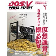 DOS/V POWER REPORT 2018年1月号(インプレス) [電子書籍]