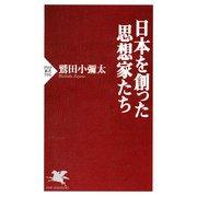 日本を創った思想家たち(PHP研究所) [電子書籍]