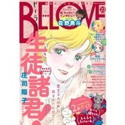 BE-LOVE (ビーラブ) 2017年 12/1号 (講談社) [電子書籍]