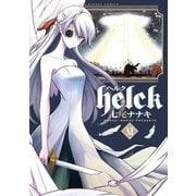 Helck 11(小学館) [電子書籍]