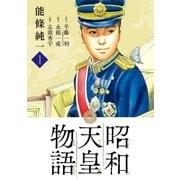 昭和天皇物語 1(小学館) [電子書籍]