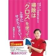 世界一のカリスマ清掃員が教える 掃除は「クロス」を使って上手にサボりなさい!(主婦と生活社) [電子書籍]