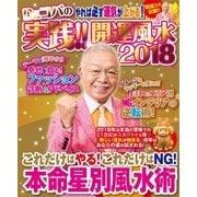 Dr.コパの実践!!開運風水2018 電子限定版(メディアソフト) [電子書籍]