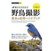 今すぐ使えるかんたんmini 魅力を引き出す 野鳥 撮影ハンドブック (技術評論社) [電子書籍]