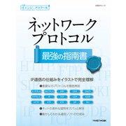 日経ITエンジニアスクール ネットワークプロトコル最強の指南書(日経BP社) [電子書籍]