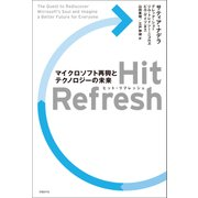 Hit Refresh(ヒット リフレッシュ)-マイクロソフト再興とテクノロジーの未来展望(日経BP社) [電子書籍]