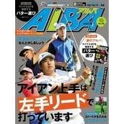 ALBA(アルバトロスビュー) No.736(プレジデント社) [電子書籍]