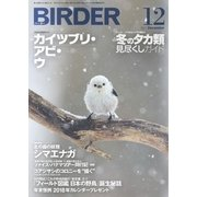 BIRDER(バーダー) 2017年12月号(文一総合出版) [電子書籍]