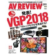AVレビュー(AV REVIEW) 265号(音元出版) [電子書籍]