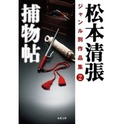 松本清張ジャンル別作品集 : 2 捕物帖(双葉社) [電子書籍]