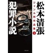 松本清張ジャンル別作品集 : 5 犯罪小説(双葉社) [電子書籍]