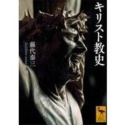 キリスト教史(講談社) [電子書籍]