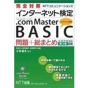 完全対策 NTTコミュニケーションズ インターネット検定 .com Master BASIC 問題+総まとめ(公式テキスト第3版対応)(NTT出版) [電子書籍]