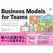 ビジネスモデル for Teams 組織のためのビジネスモデル設計書(翔泳社) [電子書籍]