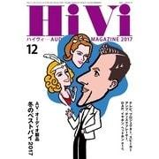 HiVi(ハイヴィ) 2017年12月号(ステレオサウンド) [電子書籍]