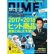 DIME(ダイム) 2018年1月号(小学館) [電子書籍]
