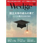 WEDGE(ウェッジ) 2017年12月号(ウェッジ) [電子書籍]