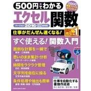 500円でわかる エクセル関数2016(学研) [電子書籍]