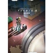 アオイホノオ 18(小学館) [電子書籍]