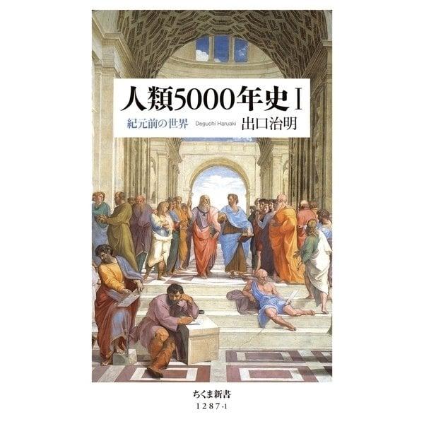 人類5000年史I ──紀元前の世界(筑摩書房) [電子書籍]
