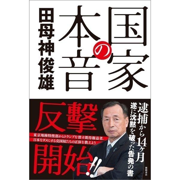 国家の本音 (徳間書店) [電子書籍]