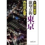 十津川警部 欲望の街 東京(徳間書店) [電子書籍]
