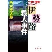 伊勢路(ルート)殺人事件(徳間書店) [電子書籍]