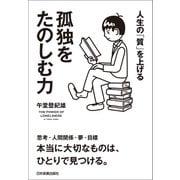 孤独をたのしむ力(日本実業出版社) [電子書籍]