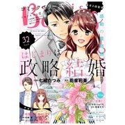 comic Berry's vol.32(スターツ出版) [電子書籍]