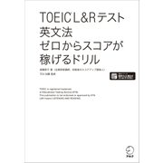 (新形式問題対応/音声DL付)TOEIC(R) L&Rテスト 英文法 ゼロからスコアが稼げるドリル(アルク) [電子書籍]