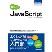 かんたん JavaScript (ECMAScript2015対応版) (技術評論社) [電子書籍]