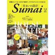 SUMAI no SEKKEI(住まいの設計) 2018年1・2月号(扶桑社) [電子書籍]