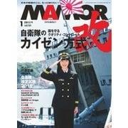 MamoR(マモル) 2018年1月号(扶桑社) [電子書籍]