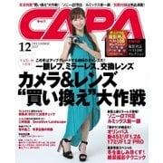 CAPA(キャパ) 2017年12月号(学研プラス) [電子書籍]