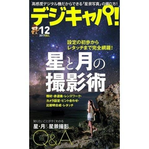 デジキャパ! 2017年12月号(学研プラス) [電子書籍]